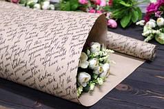 "Односторонняя упаковочная крафт бумага ""Письмо"" 70см*10м"