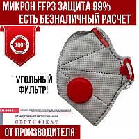 Респиратор FFP3 с угольным фильтром Микрон ФФП3 с клапаном, многоразовая маска для лица