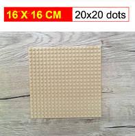 Базова пластина для ЛЕГО, LEGO поле 16х16 см (бежевый)