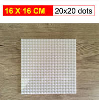 Базова пластина для ЛЕГО, LEGO поле 16х16 см (белый)
