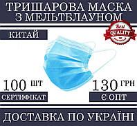 Маска защитная медицинская 3х слойные с фильтром (МЕЛЬТБЛАУН), с зажимом для носа, медична маска для лиця