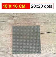 Базова пластина для ЛЕГО, LEGO поле 16х16 см (серый)