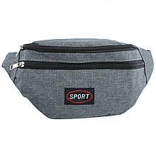Поясная сумка бананка Спорт однотонная текстиль Серый