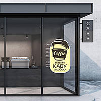 """Наклейка на скло """"Кава з собою"""" для кав'ярні, кафе, бару, ресторану, хорека, fast food, заправки, фото 1"""