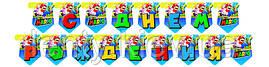 """Гирлянда """"Супер-Марио"""" """"С Днем Рожденья"""" (рус.яз.). Редкие модели/малотиражные-"""