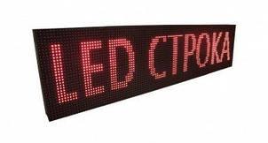 Бегущая строка уличная 103*23 Red, Бегущая строка с красными диодами 100*20 R, Вывеска LED