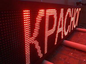 Бегущая строка с красными диодами 200*23 Red Светодиодная LED вывеска