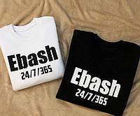 Парні свитшоты . Ebash 24/7/365 . Парная одежда