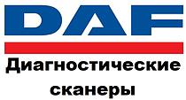 Диагностические сканеры для DAF