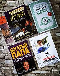 """Набор книг """"Заговор богатых"""",""""Деньги в сетевом маркетинге"""",""""Богатый папа, бедный папа"""" и др."""