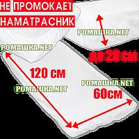 Непромокаемый махровый наматрасник - чехол в детскую кроватку 60х120 для матраса. толщиной до 20 см, Турция