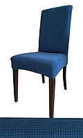 Чехол на стул Kare17 Темно-синий
