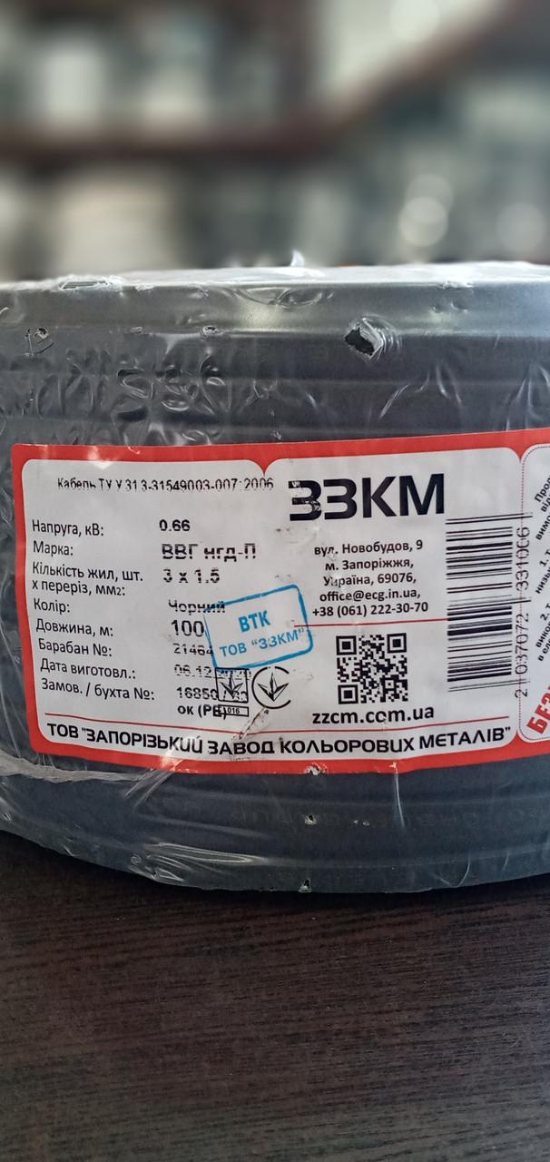Кабель ВВГп нгд 3х1.5 Запорізький завод кольорових металів, ЗЗЦМ