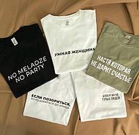 Жіночі футболки . Футболки с принтом на заказ
