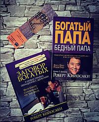 """Набор книг """"Заговор богатых"""", """"Богатый папа, бедный папа"""" Роберт Кийосаки"""