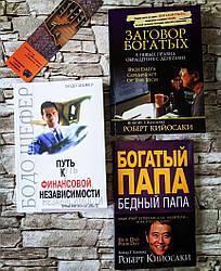 """Набор книг """"Заговор богатых"""", """"Богатый папа, бедный папа"""", """"Путь к финансовой независимости"""