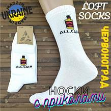 """Носки с приколами демисезонные, LOFT SOCKS, 25-27р, """"Алкаш""""белые 30030499"""