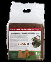 Кокосовий Субстрат брикет - 5кг