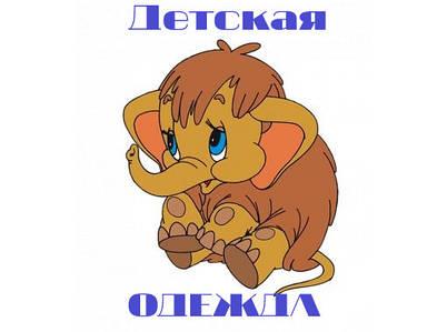 Дитячий одяг Україна