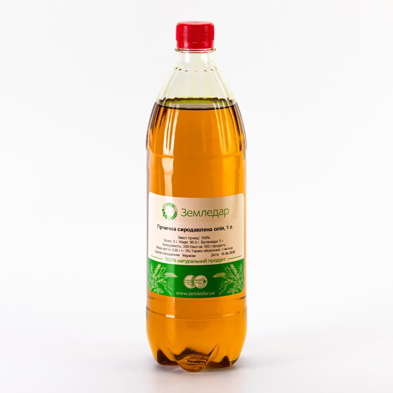 Гірчична олія 1л сертифікована без ГМО сиродавлена холодного віджиму