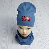 """М 4542. Комплект  весна-осень шапка двойная + хомут для мальчиков """"one way"""" 3-8 лет, разные цвета, фото 4"""