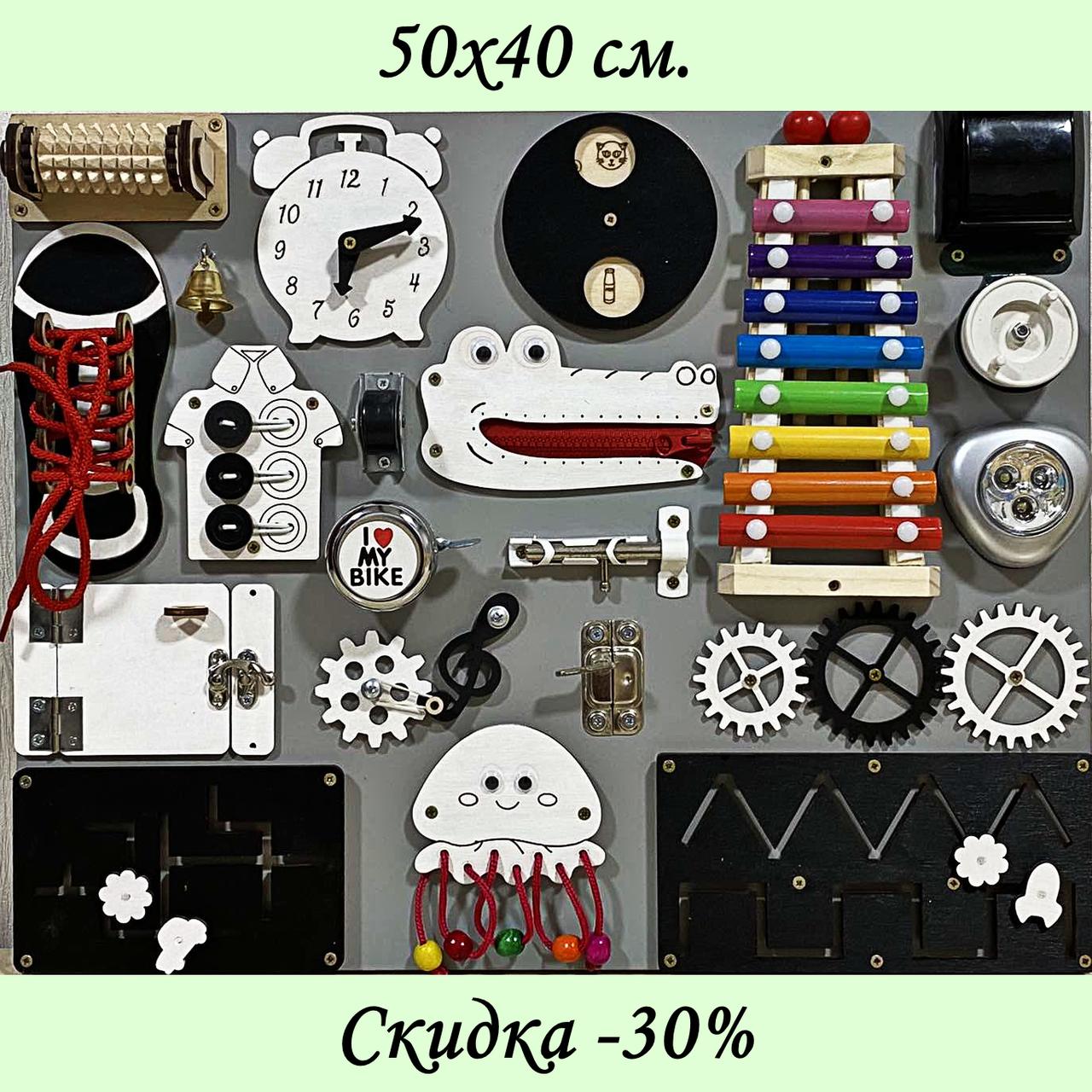 Розвиваюча дошка розмір 40*50 Бизиборд для дітей 29 елементів!