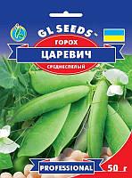 Семена гороха Царевич  50 г, GL SEEDS