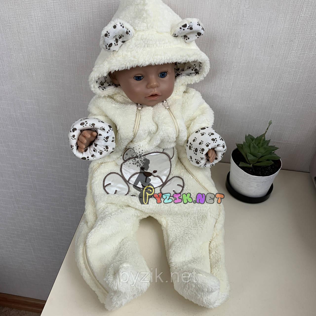 Чоловічок дитячий теплий Ведмедик молочний з капішоном і вушками 56-60, 62-68, 70-74 розміри
