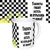 Чашка з принтом 65361 Візажист