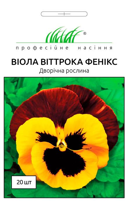 Виола (фиалка) Феникс Красно-желтая Виттрока 20 семян