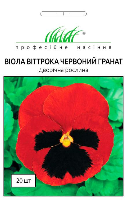 Віола (фіалка) Червоний Гранат віттрока 20 насінин
