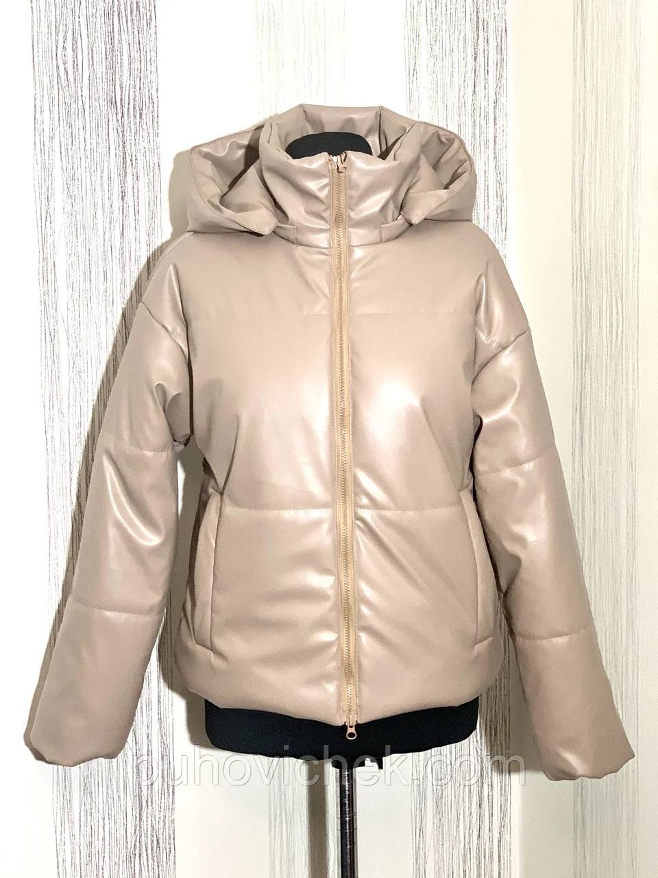 Демисезонная женская куртка модная из экокожи