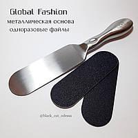 Набор сменных файлов для педикюрной терки 150 грит Global Fashion