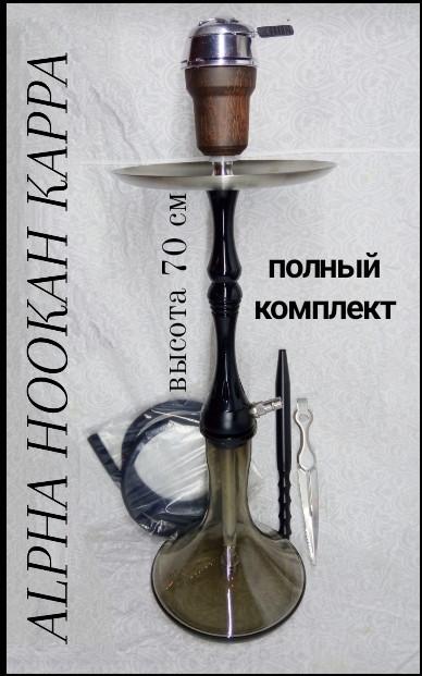 Кальян   Alpha Hookah   Kappa комплекте Калауд рифленый  и чаша силиконовая шланг софт тач