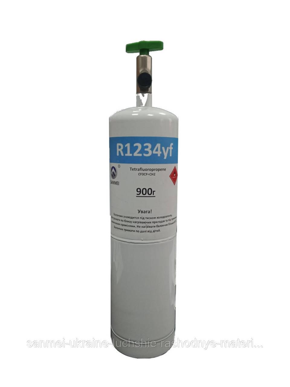 Фреон R1234yf (0,9kg)
