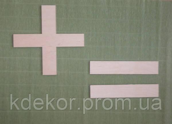 Знак = заготівля для декору