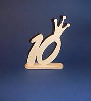 Цифра 10 (с коронкой) заготовка для декора