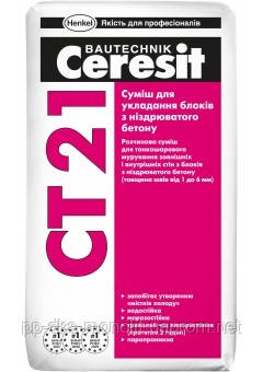 Клей для кладки газобетону CT 21 Ceresit Зима