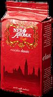 Кофе молотый Nero Aroma Classic 250гр