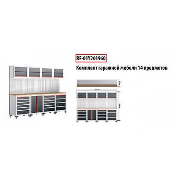 Комплект гаражной мебели 14 пр(507х1956х2840мм)