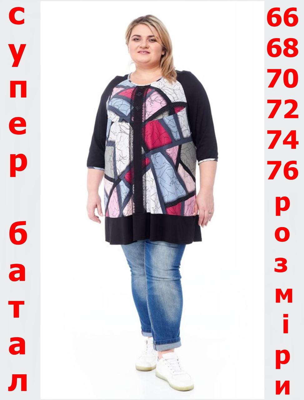 Туника женская от 66 до 76 большие размеры СУПЕР БАТАЛ