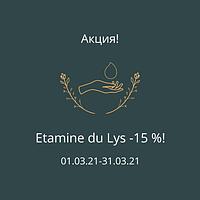 Акция! Скидка -15% на весь ассортимент Etamine du Lys !