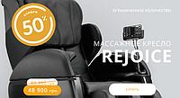 Скидка 50% на массажное кресло Rejoice