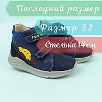 Детские синие ботинки с липучками для мальчиков размер 22