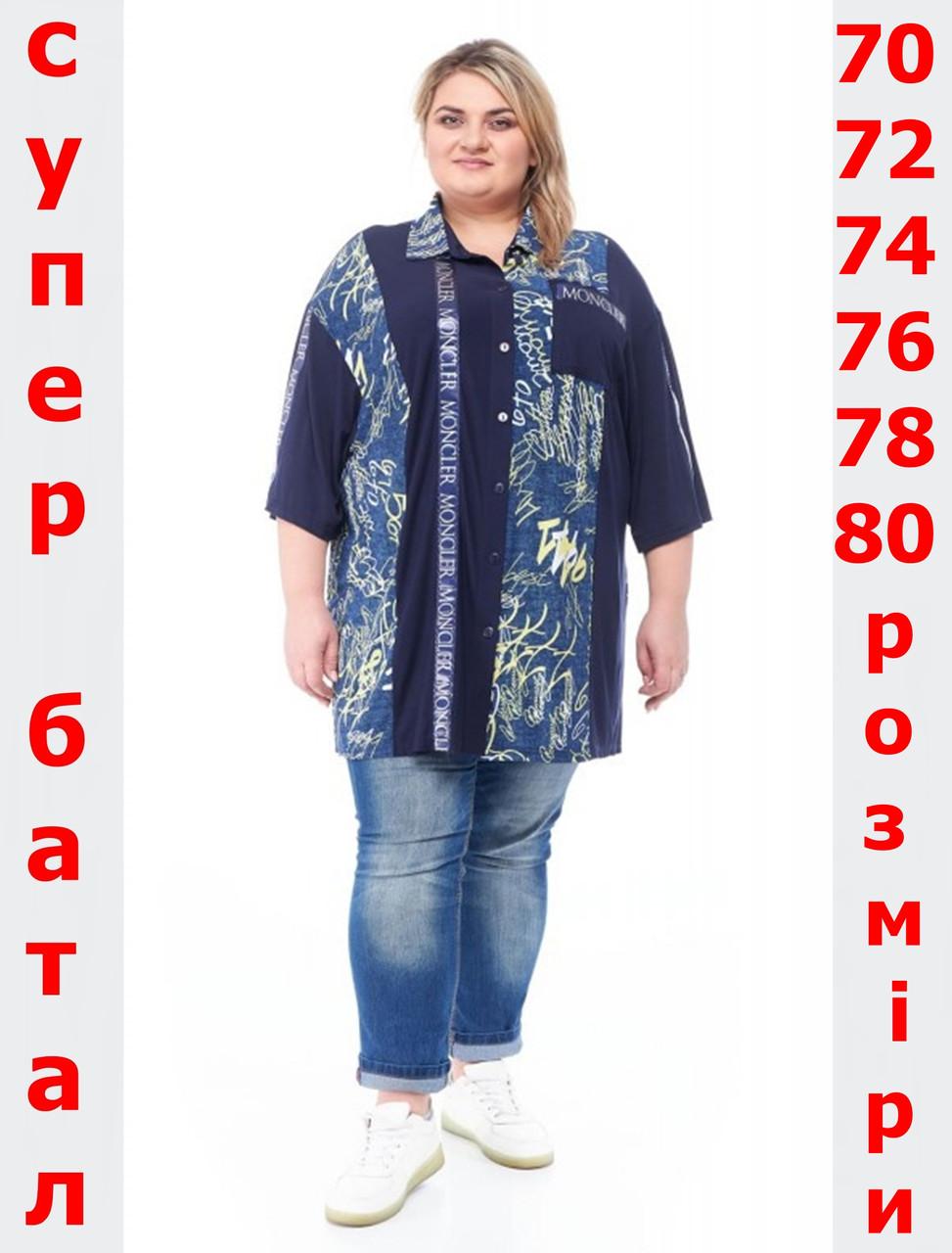 Сорочка жіноча від 70 до 80 великі розміри СУПЕР БАТАЛ