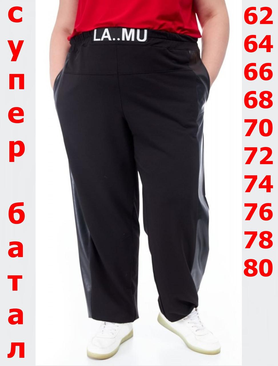 Брюки женские от 62 до 80 большие размеры СУПЕР БАТАЛ