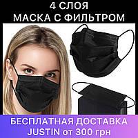 Маски медицинские черные 4х слойные С ФИЛЬТРОМ, одноразовые маски для лица четырехслойные с зажимом для носа