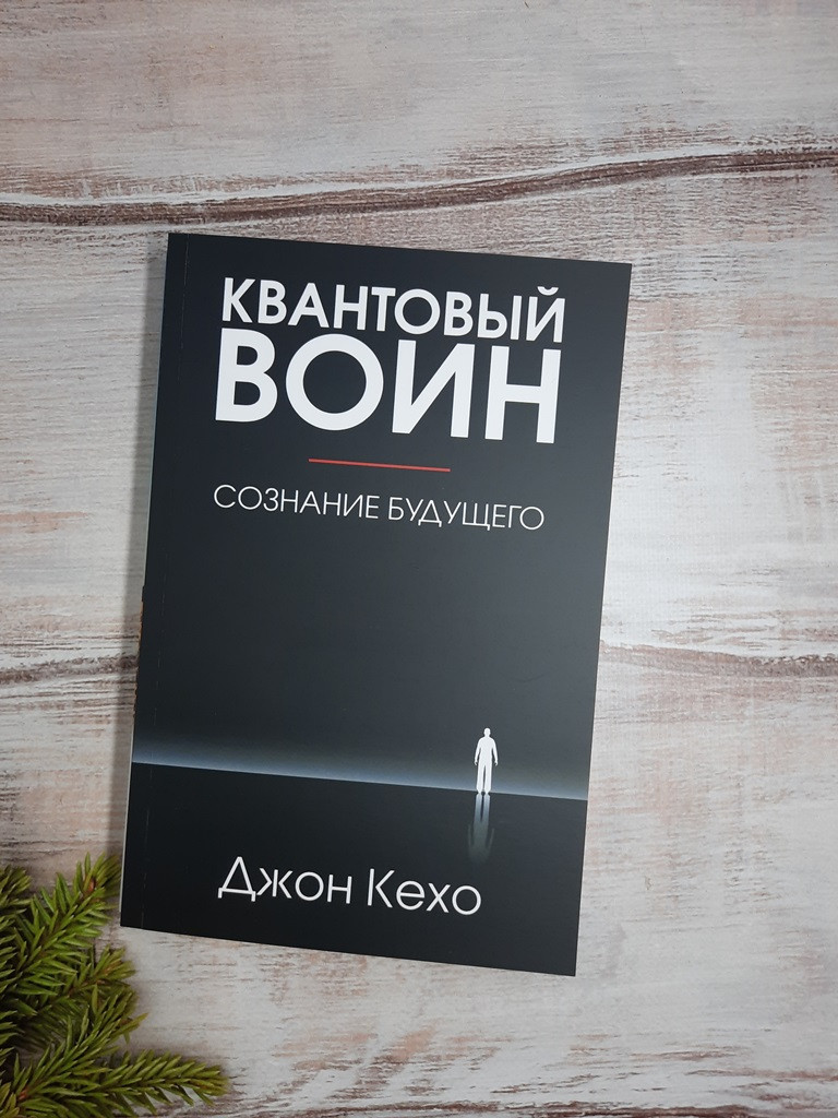 Кехо  Квантовый воин: сознание будущего