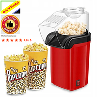Домашняя Попкорница MINIJOY Snack Maker ST451 аппарат для приготовления попкорна
