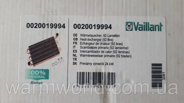 Оригинальная упаковка 0020019994
